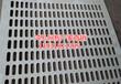 冲孔板铁板加厚不锈钢冲孔网钢板网格网金属筛网