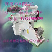 山東菏澤飼料顆粒機時產1-10噸豬雞飼料顆粒機顆粒飼料加工設備圖片