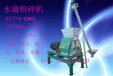 上海饲料厂和养殖场用的饲料粉碎机水滴式粉碎机产量高操作方便
