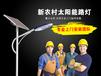 生產LED太陽能路燈6米7米多晶電池板鋰電池LED光源質保5年壽命