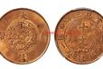 大清铜币拍卖会