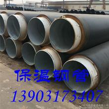 大口径聚氨酯保温管图片