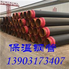 河北直埋DN500聚氨酯保温钢管、钢套钢高温蒸汽硅酸铝保温管图片