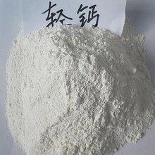 东莞供应万江虎门寮步碳酸钙供应超细轻质碳酸钙图片