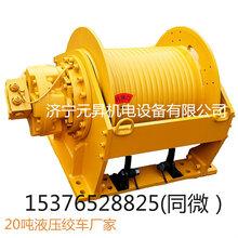 单绳20吨液压绞?#24213;?#20117;平台用液压卷扬机图片