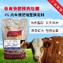 针对肉牛育肥牛预混料使用效果