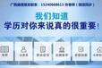 桂林电子和必威类似的平台大学函授会计专业报名,玉林函授专科报名