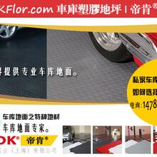 高端车库塑胶地板生产销售,室外停车场耐磨抗压地板定制