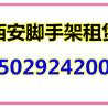 西安出租移动脚手架、大明宫、朱宏路脚手架租赁站