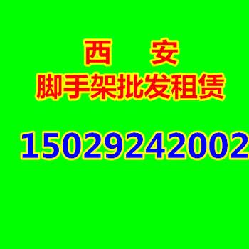 西安未央区、杨善村、石化大道出租移动脚手架电话