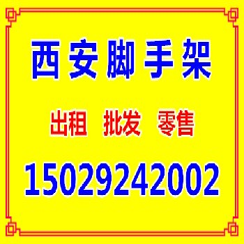 西安出租脚手架电话、脚手架租赁价格、脚手架厂电话