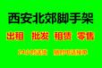 陕西、西安、榆林、延安、渭南脚手架批发零售电话