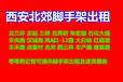 陕西、渭南、汉中、安康、商洛、延安脚手架批发电话