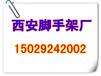 陕西、延安、榆林、商洛、汉中、安康脚手架批发零售电话