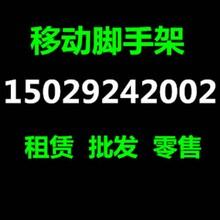 陜西腳手架、西安、渭南、漢中、商洛腳手架批發電話圖片