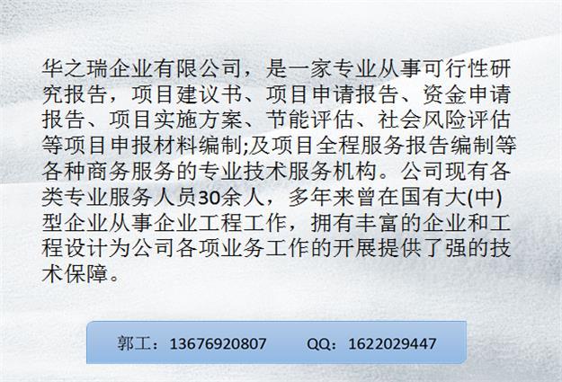 甘谷縣能做項目申請報告的單位-寫可行性報告立項報告