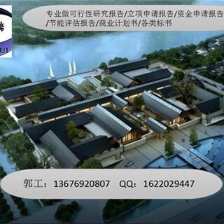 华县专写可行性报告公司-可以写可行华县图片3