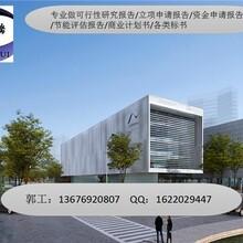 宁南县写可行性报告-写可行性分析专业公司图片