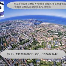 元江写项目申请报告-写项目报告案例多图片