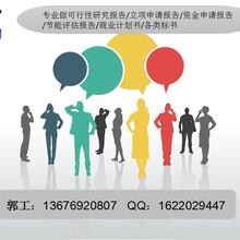 郑州正规写可行性报告-做可行的公司郑州图片
