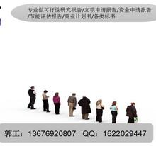 肇庆德庆县可以写节能评估报告-能耗计算肇庆德庆县图片