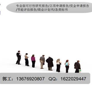华县专写可行性报告公司-可以写可行华县图片4