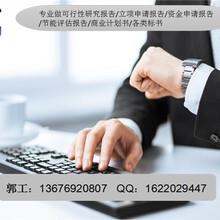 乐至县写可行性报告-写项目立项报告正规公司图片