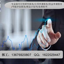 重庆写节能报告的公司-重庆能耗评估图片
