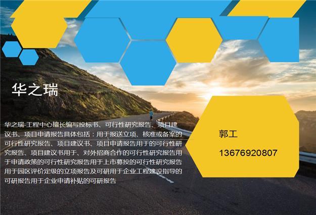 """""""对未来,渭南市委,富平县委郭志英踌躇满志."""