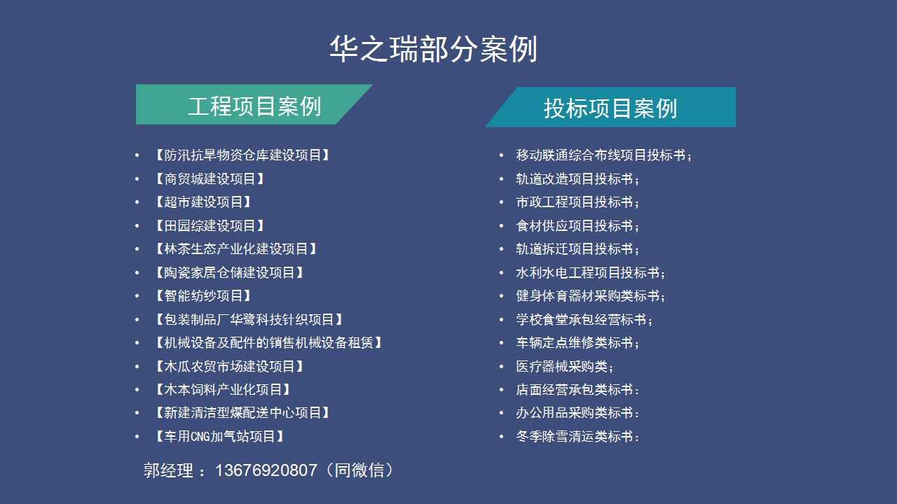 旬阳县哪里有做可研报告的-旬阳县可行范文多的公司