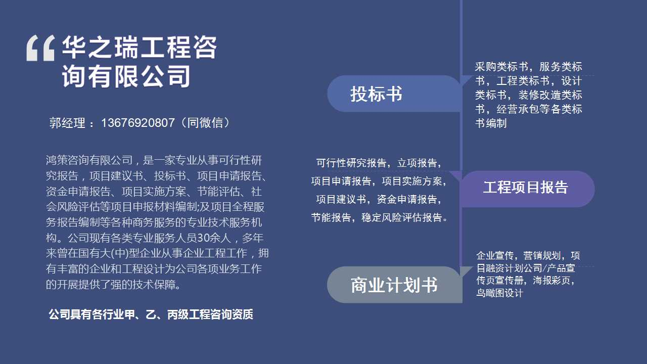 饶平县写可行性报告编写-饶平县报告公司