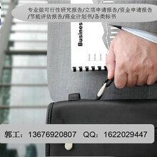 永寿县写立项报告-永寿县项目申请报告编制