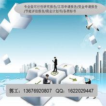 长宁县写可行性报告-长宁县写报告快速立项