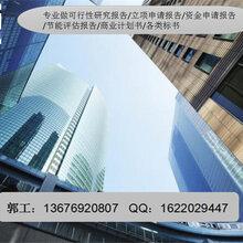 赵县写立项报告-赵县项目申请报告编制