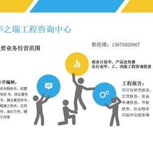 郑州可行性研究报告公司