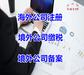 北京注册外资公司外资公司注册要求