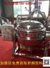 固定式夹层锅