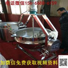 燃气夹层锅多少钱豌豆凉粉搅拌夹层锅图片
