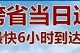 廣州航空快遞_加急件快遞,白云機場快遞,當日必達