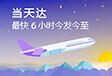 廣州航空貨運_加急件空運,機場托運,當日達快件