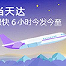 東莞航空快遞_空運快遞,加急件快遞,六小時到港