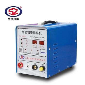 淄博冷焊机