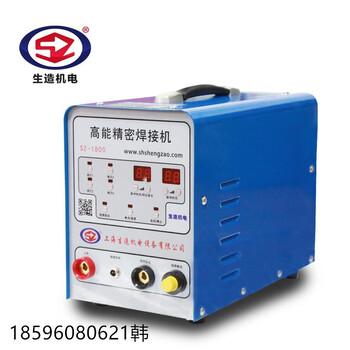 薄板焊机不变形不变色免打磨生造冷焊机