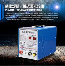 河北石家庄铸铁冷焊机SZ-8100高速堆焊修复机