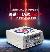 河北沧州铸铁冷焊机SZ-08电火花堆焊修复机