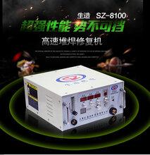 山东东营铸铁冷焊机厂家SZ-8100高速堆焊修复机