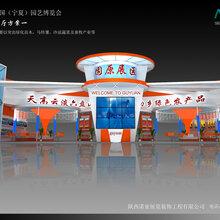 宁夏中阿博览会展台设计搭建