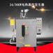 蒸汽发生器宇益牌144KW电热锅炉宇益锅炉小型蒸汽锅炉广东酿酒锅炉