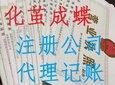松江车墩中小企业记账报税,车墩企业代理记账公司有哪些?图片