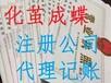 上海奉贤中小企业代理做账记账公司一般怎么收费?